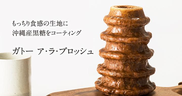 ガトーア・ラ・ブロッシュはもっちり食感の生地に沖縄産黒糖をコーティング