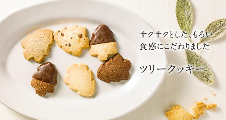 ツリークッキーはサクサクとした、もろい食感にこだわりました